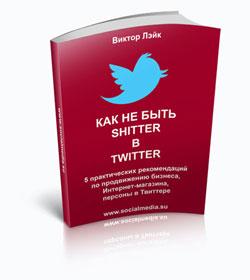 Как не быть Shitter в Twitter