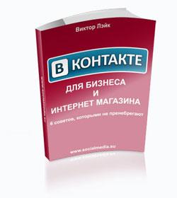 ВКонтакте для бизнеса и интернет-магазина