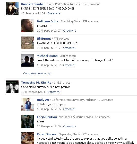 Новый внешний вид Facebook