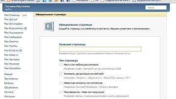 Создание публичных страниц vkontakte