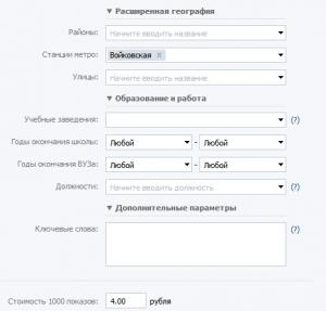 Контекстная реклама В Контакте: как привлечь целевого покупателя