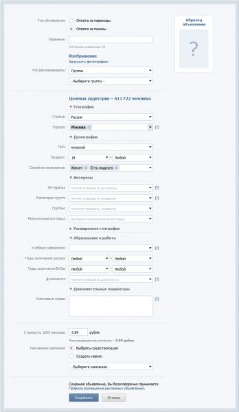 Контекстная реклама ВКонтакте: как привлечь целевого покупателя