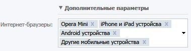 Выбор критериев в vkontakte: Интернет-браузеры