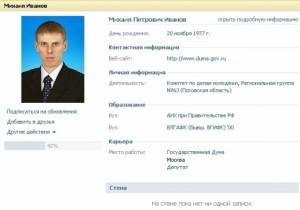 Депутатам приказали завести аккаунты В Контакте.