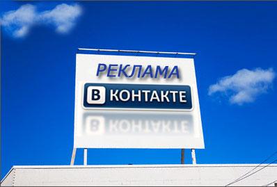 ВКонтакте появился новый сервис для автоматического управления рекламными кампаниями.