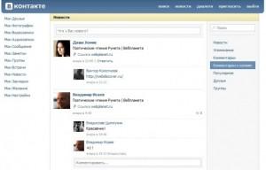 В Контакте объяснили, как отслеживать комментарии к новости