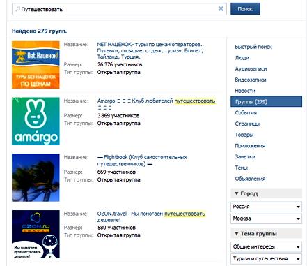 Как выбирать группы ВКонтакте для раскрутки своего бизнеса