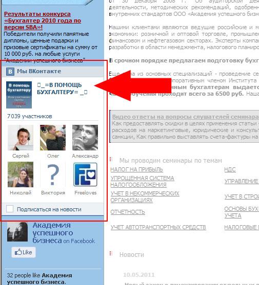 Интеграция ВКонтакте с внешним продающим сайтом