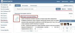 Как делать новости ВКонтакте