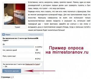 Пример опроса и «рассказать друзьям» на mirrestoranov.ru