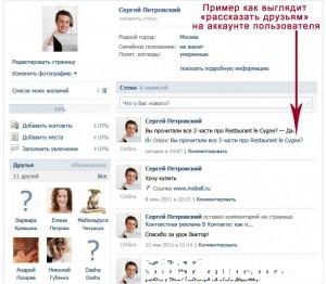 Как выглядит «рассказать друзьям» на аккаунте пользователя Вконтакте