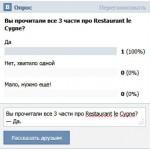 Опрос Вконтакте