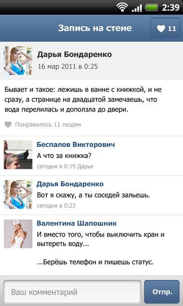 ВКонтакте-клиент для Android