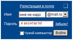 ВКонтакте хочет ликвидировать обычный имейл как сущность