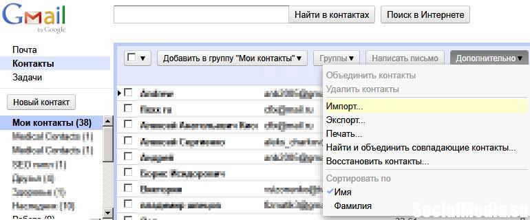 Контакты Импорт в Google Plus