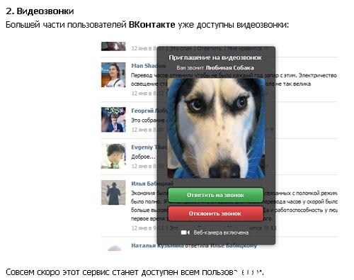 ВКонтакте видеозвонки стали доступны всем. Почти