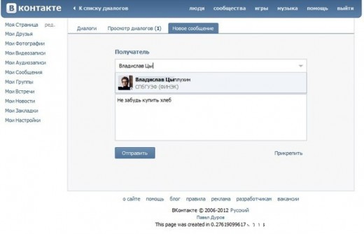 Не забуду мать ВКонтакте