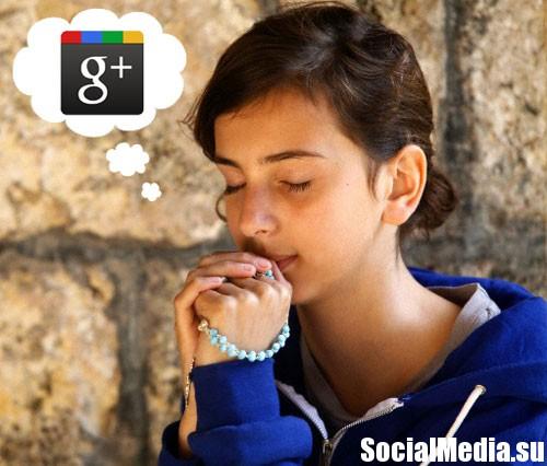 Google+ услышал молитвы несовершеннолетних