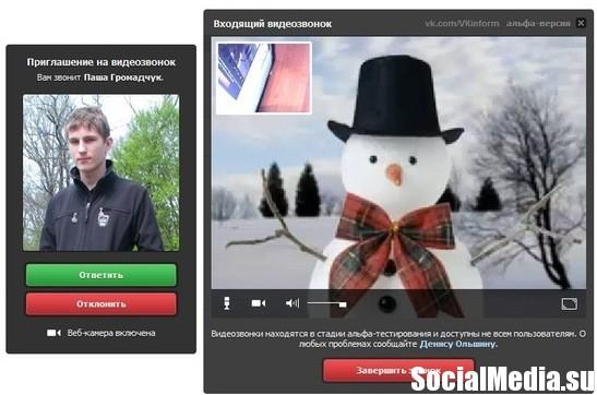 ВКонтакте тестирует видеозвонки