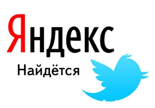 Яндекс анонсирует поиск по Twitter
