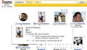 Медведев в сети