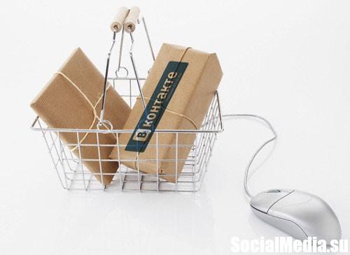 ВКонтакте дала добро на создание полноценных Интернет-магазинов