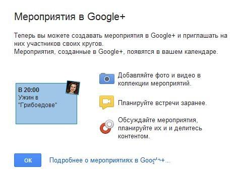 Мероприятия в Google+
