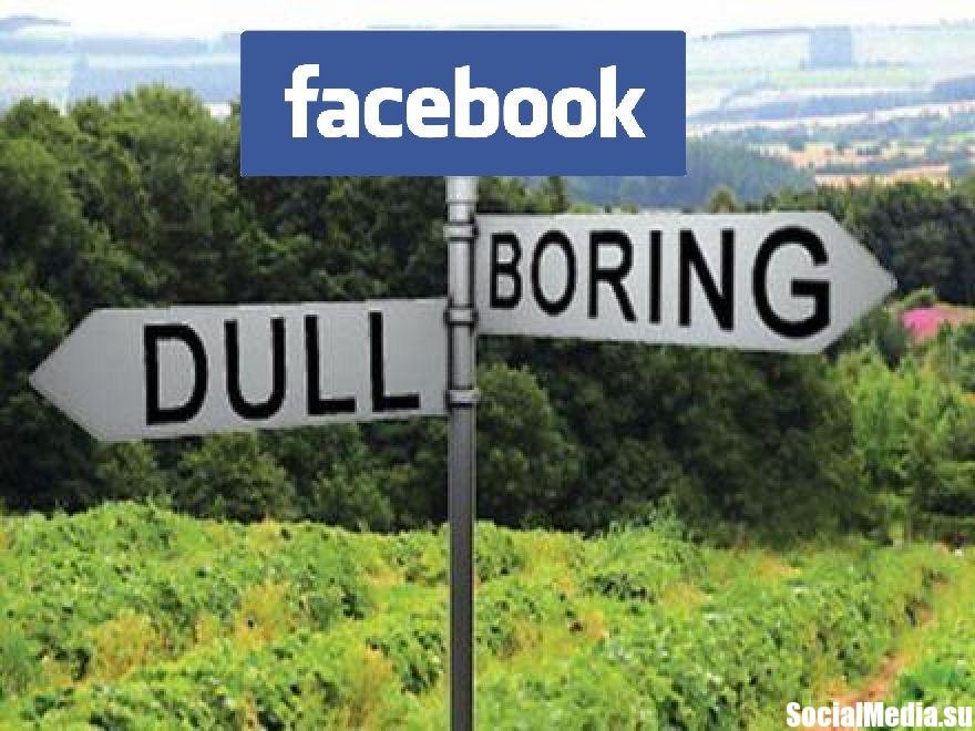 Бренды на Фейсбуке чахнут от скуки