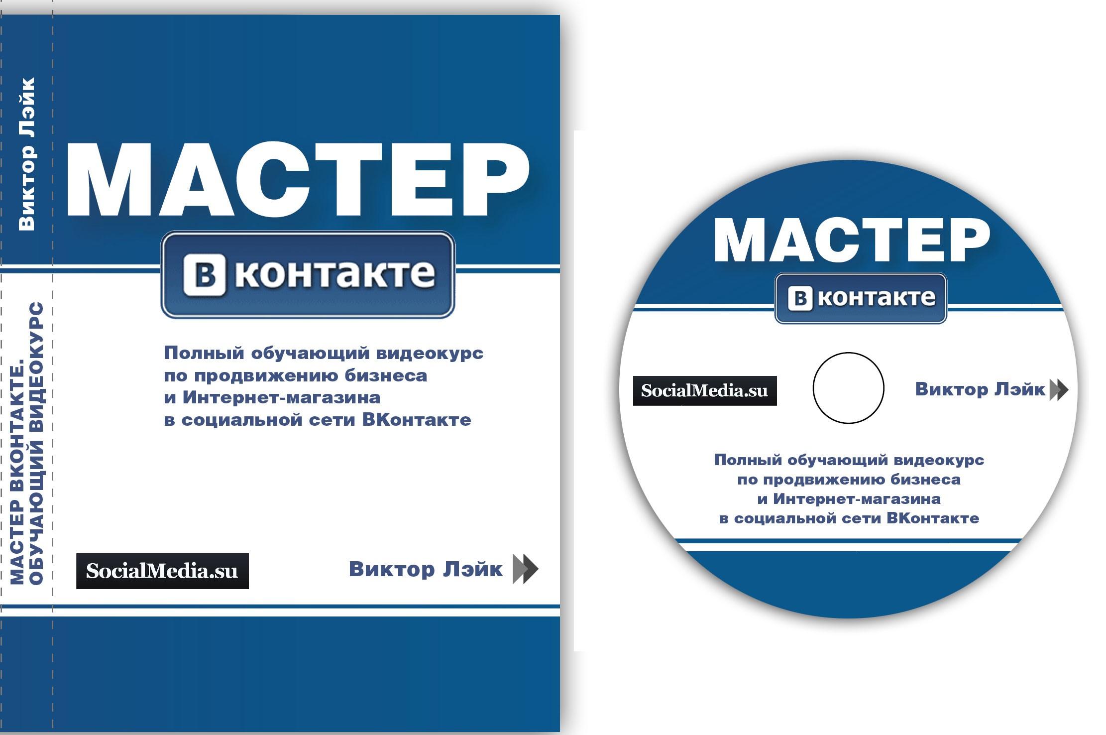 Видеокурс Продвижение бизнеса ВКонтакте готов!