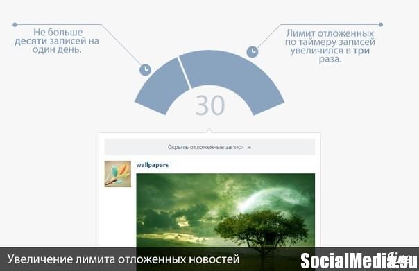 ВКонтакте для тех, кто любит откладывать