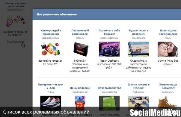 таргетитированная реклама вконтакте