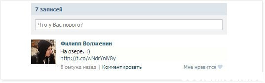Интеграция ВКонтакте и Twitter