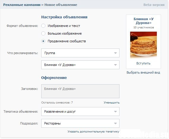Новый таргетинг при создании рекламной кампании ВКонтакте