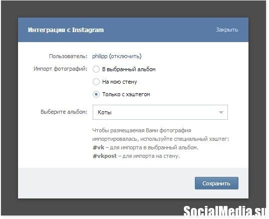 Как сделать чтобы фото из инстаграма в контакт выкладывались автоматически