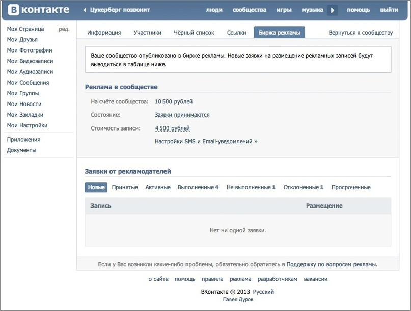 ВКонтакте стартовала биржа рекламных объявлений