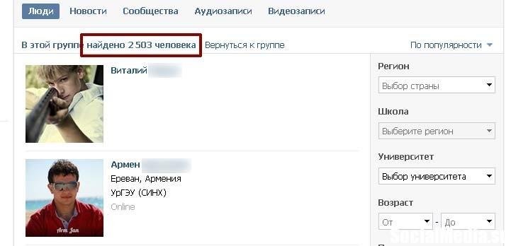 Не ведитесь на статистику: как определить раздутую группу ВКонтакте