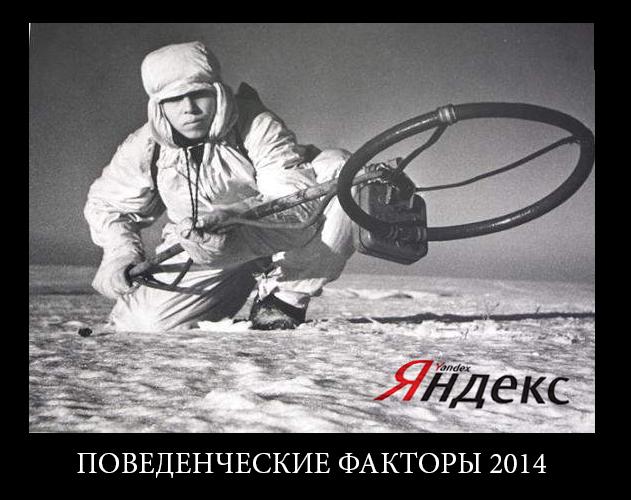 В 2014 Яндекс требует от сайтов образцового поведения пользователей
