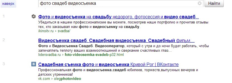 В TOP Яндекс, на 3 месте ВКонтакте.