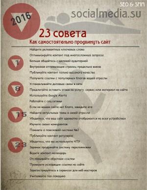 23soveta