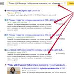 Проверка в Яндекс