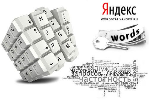 Подбор ключевых слов из Wordstat от Яндекс: как и зачем это делать?