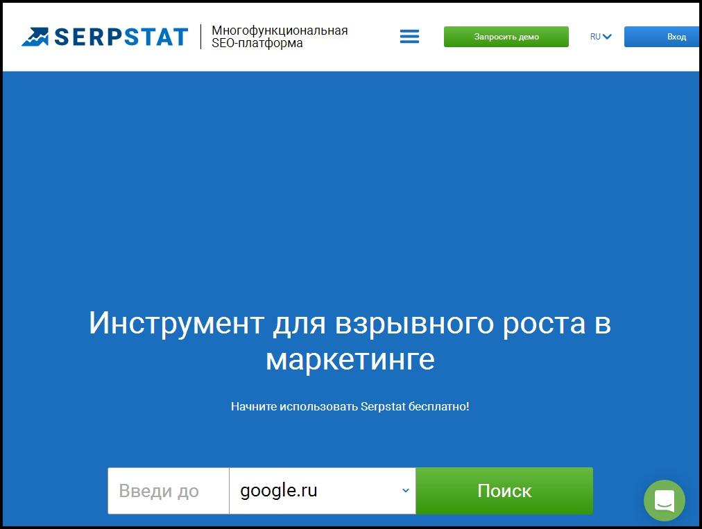 Сервис для продвижения сайтов и аналитики – Serpstat.com