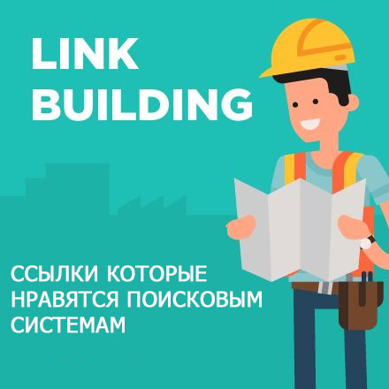 Linkbuilding–2017: ссылки, которые продают и нравятся поисковым системам
