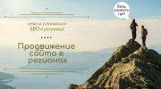 Продвижение сайта в регионах — варианты и кейсы успешного SEO