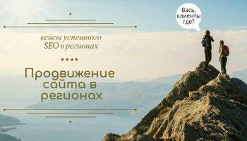 Продвижение сайта в регионах – варианты и кейсы успешного SEO
