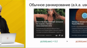 Как Яндекс.Дзен находит аудиторию