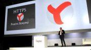 Яндекс.Браузер  будет предупреждать об опасных сайтах