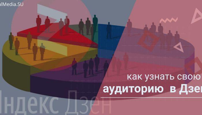 Как посмотреть аудиторию канала в Яндекс.Дзен