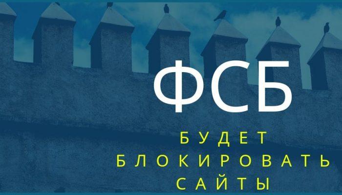 ФСБ смогут самостоятельно блокировать сайты
