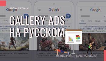 Галерейная реклама Google теперь доступна для русских пользователей